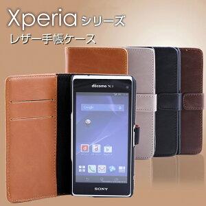 Xperia レザー手帳型ケース XZ/XZs/X Compact/X Performance/Z5/Z4/Z3/Z1/Z1f/Z3compact 手帳カバー エクスペリア パフォーマンス コンパクト SO-01J SOV34 601SO SO-02J SO-03J SOV35 602SO SO-04H SO-01H SO-01G SO-02G SO-03G SOL23 SOL26