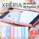 Xperia XZ Premium/Xperia Z5 Premium クリアTPUケース 全7色 TPUカバー SO-04J SO-03H Xperiaケース Z5カバー エクスペリアPremium プレミアム