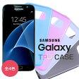 Galaxy S8/S8+/S7 edge/S6/S6 edge ソフトケース TPUカバー 全4色 SC-02J/SCV36 SC-03J/SCV35 SC-02H SCV33 SCV31 SC-04G SC-05G ギャラクシー エッジ S8Plus プラス docomo au 05P03Dec16