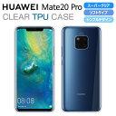 HUAWEI Mate 20 Pro ケース ソフト カバー