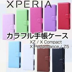 XperiaZ4Z5カラフル手帳ケース