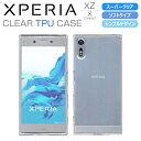 Xperia XZ/XZs/X Compact TPUケース スーパークリア/透明 ソフトカバー SO-01J/SOV34/601SO/SO……