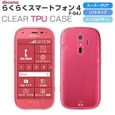 らくらくスマートフォン4F-04Jスーパークリア