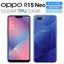 OPPO R15 Neo ケース カバー TPU スーパーク