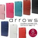 arrows Be3 F-02L ケース 手帳型 arrows SV F-03H arrows M03 スマホケース カラフルレザー ar……