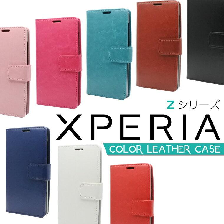 97bf3ab855 Xperia Z5 Z4 Z3 Z5 Compact Z3 Compact カラフルレザー SO-01H 手帳型ケース