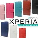 Xperia Z5 Z4 Z3 Z5 Compact Z3 Compact カラフルレザー SO-01H 手帳型ケース SO-02H SO-01G S……