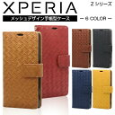 Xperia Z5 Z4 Z3 Z5 Compact Z3 Compact メッシュ 手帳型ケース 手帳型カバー レザー 編み込み……