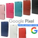 Pixel3a ケース 手帳型 Pixel4 スマホケース