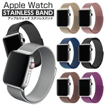Apple watch バンド ステンレス ミラネーゼループ series 4 5 シリーズ 3 2 アップルウォッチ バンド 44mm 40mm 42mm 38mm マグネット ベルト Applewatch メッシュ マグネット ベルトだけ ベルト交換 簡単装着 ミラノ