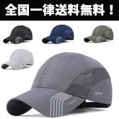 キャップ 帽子 メンズ レディース メッシュ ランニング 速乾 軽量 スポーツ 夏 おしゃれ かっこいい 人気