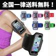iPhone7 iPhone7Plus iPHone6 6s 6Plus 6sプラス 5s 5c SE アイフォン スマホ ジョギング ランニング 防汗スポーツアームバンド ケース アームホルダー