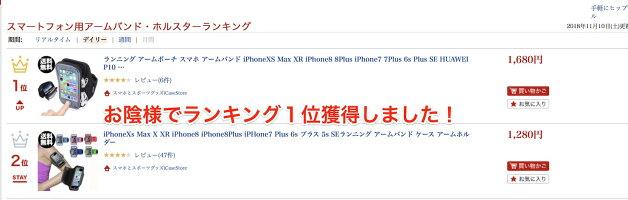 ランニングアームポーチスマホアームバンドiPhoneXSMaxXRiPhone88PlusiPhone77Plus6sPlusSEHUAWEIP10Plus指紋認証対応