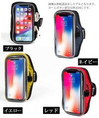 ランニングアームポーチスマホアームバンドアームホルダーiPhone88PlusiPhone77Plus6sPlusSEHUAWEIP10Plus指紋認証対応
