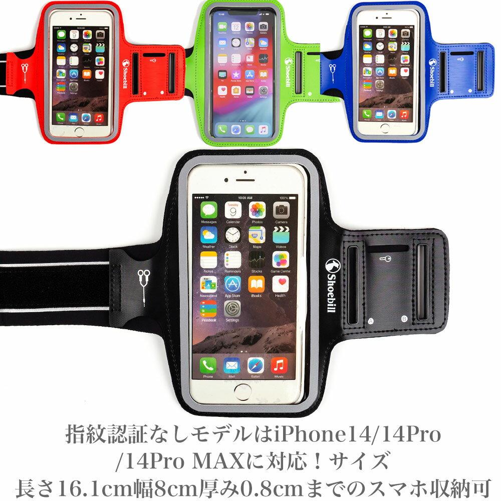 ランニングアームバンド iPhoneXS Max XR iPhone8 Plus iPhone7 Plus 6s プラス 5s SE 指紋認証対応 アイフォン スマホケース アームホルダー ポーチ