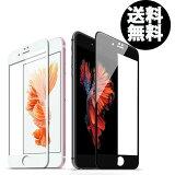 iPhone8 液晶保護フィルム iPhone8Plus フィルム iPhone7 7Plus iPhone6s Plus 全面保護 ガラスフィルム 3D曲面ソフトフレーム エッジまで保護