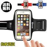 ランニングアームバンド iPhoneXS Max XR iPhone8 Plus iPhone7 Plus 6s プラス 5s SE 指紋認証対応 アイフォン スマホ 防汗 ケース アームホルダー