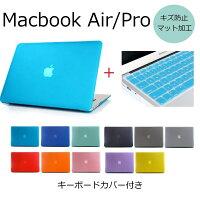 MacBookAirケース11/13インチマットハードシェル型マックブッククリアハードソフト11.613.3inchカバージャケットブラックグレーブルースカイブルーネイビーレッドオレンジイエローパープルグリーンピンクシンプルカラフル人気カジュアル