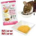 【猫 手作り】 アイシア Aixia MiawMiaw ミャウミャウグルメパウダー 【手作り食 手作りごはん】【ふりかけ トッピング】【キャット フード 猫用フード 餌 エサ えさ ご飯 ごはん】【icat i dog】