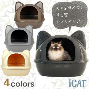【猫のトイレ iCat】大人気のネコ型トイレットに大きめサイズが新登場 ぽっちゃりネコちゃんも...