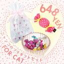 キュートなおもちゃと美味しいおやつがセットに★限定80セットのバレンタインプチギフトバレン...