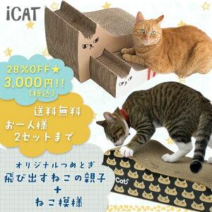 【猫のつめとぎ iCat】お得な新作つめとぎセット 飛び出すねこの親子とねこ模様の2個セット【猫...