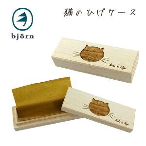 猫のひげのコレクションケース。抜けたひげは桐製の箱に大事に保管!