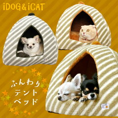 【犬 ベッド 猫 ベッド iDog】ななめボーダー柄がかわいいテント型ベッド★ふんわり素材が寒い...