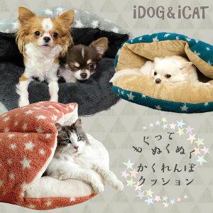【犬 ベッド 猫 ベッド iDog】体をすっぽりつつむシェル型スターベッドふんわりぬくぬく素材で...