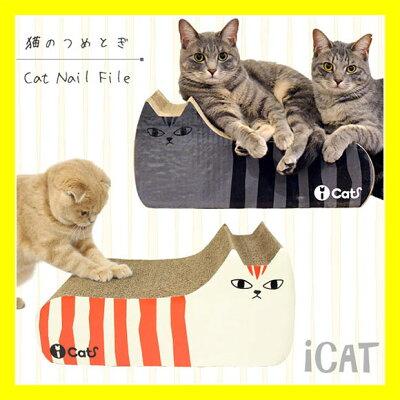 【猫 つめとぎ ダンボール】 iCat アイキャット オリジナル つめとぎ しまネコ[メール便…