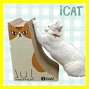 【猫 爪とぎ】 iCat アイキャット オリジナルスタンドキャット茶猫 [メール便不可] 【段…