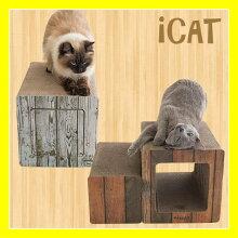 【猫】【つめとぎ】【iCat】【アイキャット】オリジナル飛び出すつめとぎウッディトンネル【段ボール】【ダンボール】【猫用つめとぎ】【猫のつめとぎ】【スクラッチャー】【キャットスクラッチャー】