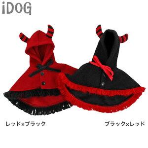 【犬の服 ハロウィン iDog】 しましま角と羽の付いた小悪魔ケープ愛犬がイタズラ好きな小悪魔に...