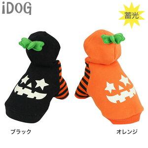 【犬の服 ハロウィン iDog】 暗闇で光るユニークなかぼちゃパーカーハロウィンなどのイベントに...