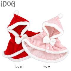 【犬服 ケープ】 iDog アイドッグ ハッピーサンタケープ[M便 2/3] 【クリスマス イ…