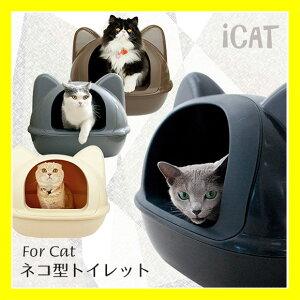 【猫 トイレ おしゃれ】 iCat アイキャット オリジナル ネコ型トイレット …