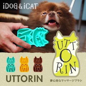 【犬 猫 ブラシ】iDog&iCat UTTORIN 夢心地なマッサージブラシ/チワワーズ[メ…
