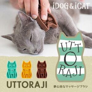 【犬 猫 ブラシ】iDog&iCat UTTORAJI 夢心地なマッサージブラシ/ふくふくにゃ…