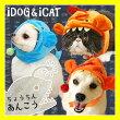 【汚れ防止】【犬】【服】iDog&iCatオリジナル変身かぶりものスヌードちょうちんあんこう。ブルー/オレンジの2カラー