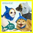 【汚れ防止】【犬】【服】iDogアイドッグiDog&iCatオリジナル変身かぶりものスヌード凶暴なサメ。ブルー/グレーの2カラー