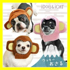 【猿 かぶりもの iDog】来年の干支!お猿さんのかぶりものスヌード愛犬・愛猫がキュートなおさ...