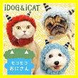 【汚れ防止】【犬】【服】iDog&iCatオリジナル変身かぶりものスヌードモコモコおにさん。レッド/ブルーの2カラー