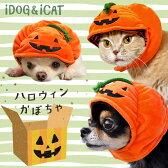 【おもちゃは必ずカゴに入れてね】iDog&iCat オリジナル 変身かぶりものスヌード ハロウィンかぼちゃ
