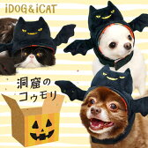 【おもちゃは必ずカゴに入れてね】iDog&iCat オリジナル 変身かぶりものスヌード 洞窟のコウモリ