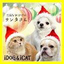 【耳 汚れ防止 犬の服 iDog】キュートなサンタさんのかぶりものスヌードクリスマスイベントでみ...