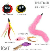 おもちゃ 猫じゃらし