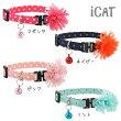 【猫】【首輪】全4カラー