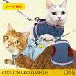 iCatアイキャットクッションベスト猫用ハーネスデニムスマイル。
