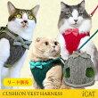 iCatアイキャットクッションベスト猫用ハーネスキルト×ドットリボン。
