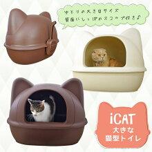 iCatアイキャットオリジナル大きなネコ型トイレットスコップ付。